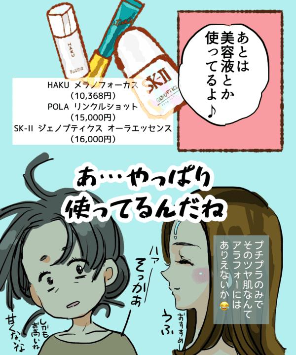 エレクトーレフェイストリートメントを使った口コミブログの漫画
