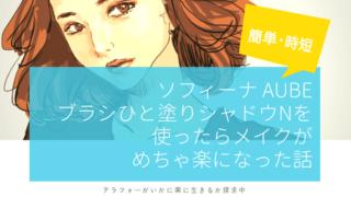 花王ソフィーナ オーブ アイシャドウを使ったオススメ色ランキング口コミブログ