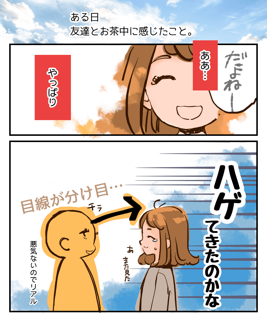 haru kurokamiスカルプシャンプー 口コミブログの漫画