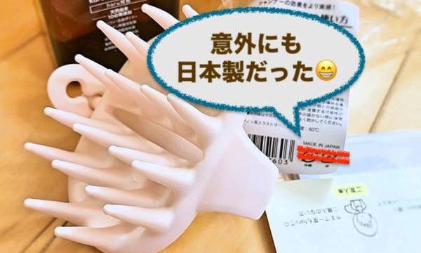 haruシャンプー公式通販で特典でもらえるブラシは日本製