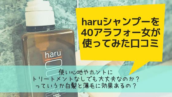 ハルharu kurokamiスカルプシャンプーを使った感想ブログ