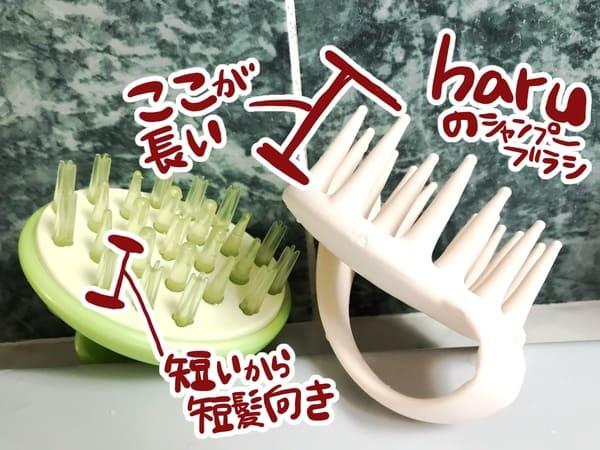 haru公式サイト特典のシャンプーブラシが意外に良かった件
