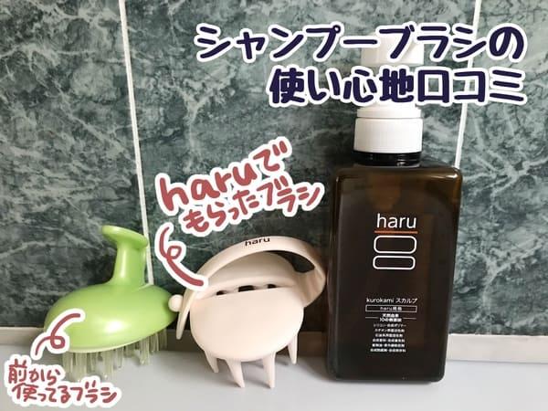 haruシャンプーを公式通販で買うと貰えるシャンプーブラシの口コミ