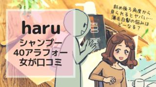haru「kurokamiスカルプ」無添加シャンプーを通販で購入して使ったアラフォー 女の口コミブログ
