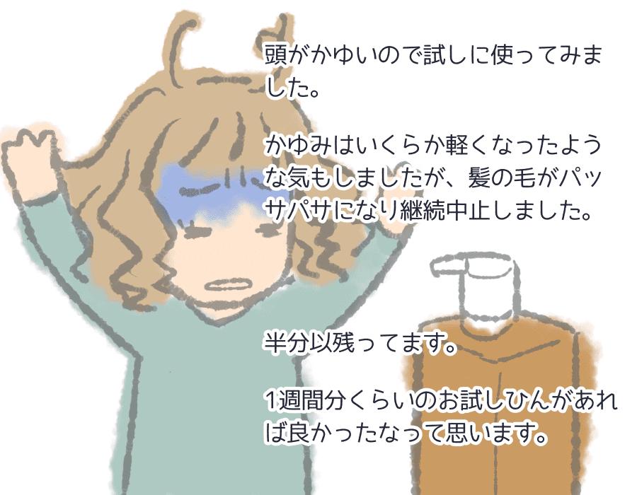 haruシャンプー口コミ画像