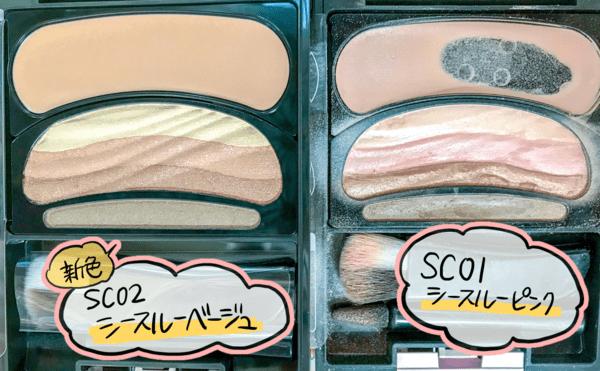 使用感ありありでごめんなさい(笑)のSC01と今回の新色SC02の色味比較