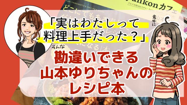 山本ゆり「syunkonカフェごはん」レシピ本で料理上手と勘違いできるよ!という紹介ブログ