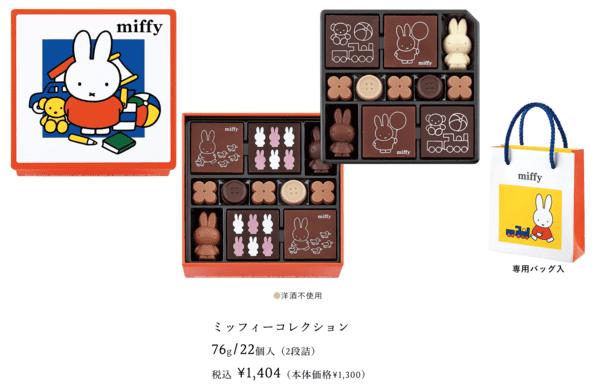 モロゾフチョコレート ミッフィーコレクション