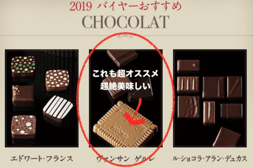 大丸松坂屋2019年バレンタインラインナップ