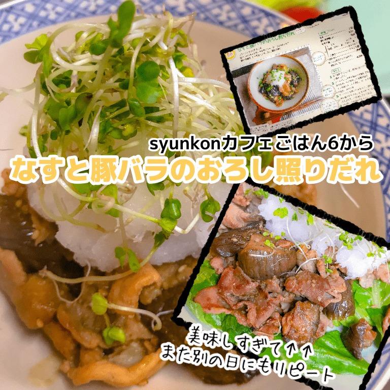 山本ゆり「syunkonカフェごはん6」から作ったメニュー写真