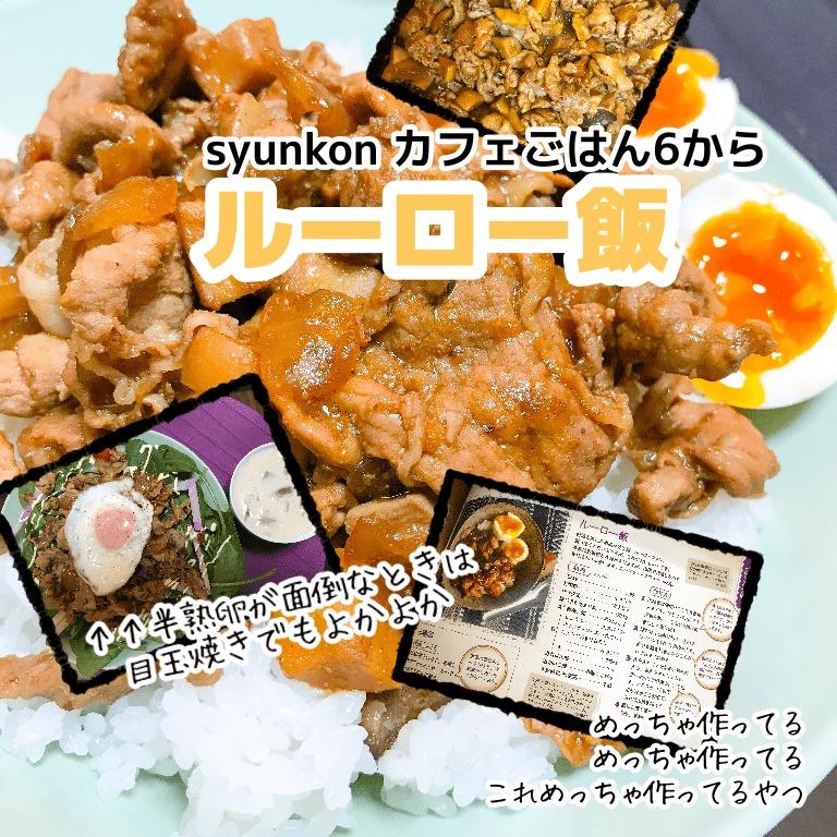 山本ゆり「syunkonカフェごはん6」から作ったメニューの紹介写真