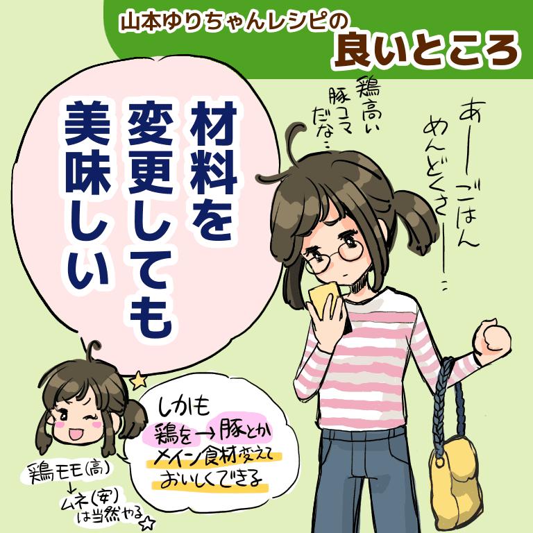 山本ゆりちゃんのレシピ本が人気で売れている理由の漫画