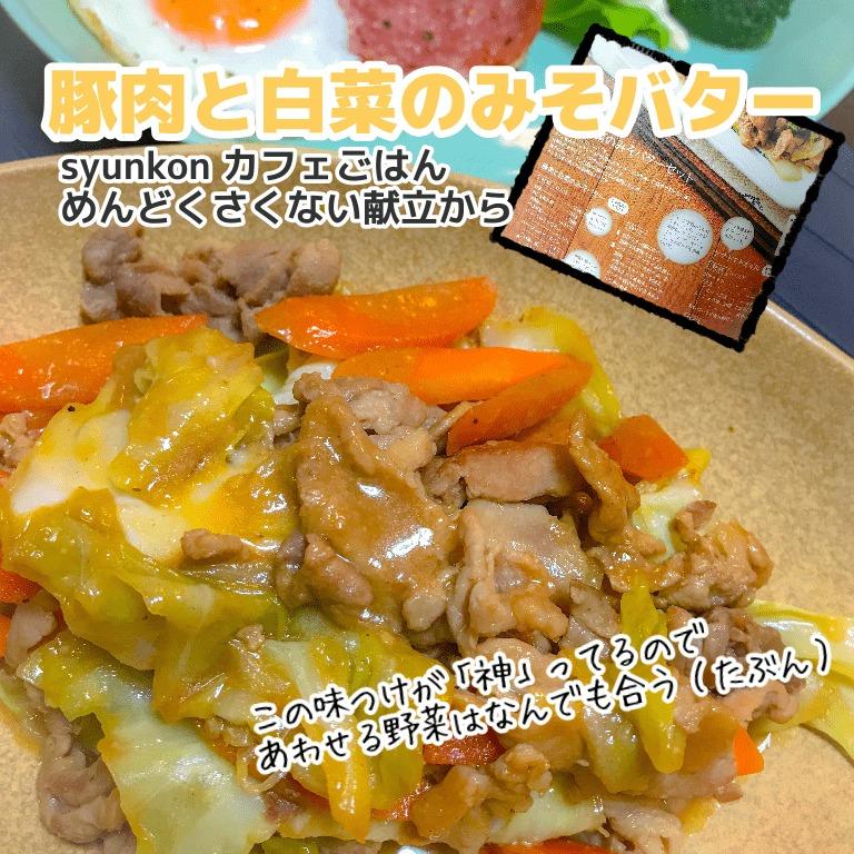 山本ゆり「syunkonカフェごはん めんどくさくない献立」から作ったメニューの写真