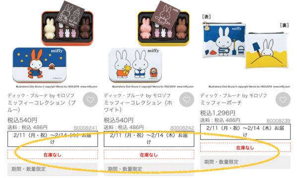 モロゾフミッフィーチョコレート 通販購入方法 大丸松坂屋オンラインストア