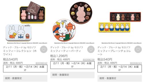 大丸松坂屋オンラインショップ「モロゾフ ミッフィーコレクション」の販売ページ