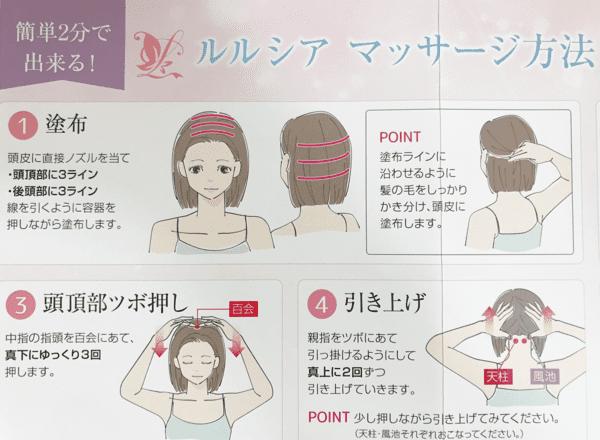 女性用育毛剤「ルルシア」に付いてきたパンフレットのマッサージ方法が気持ち良い