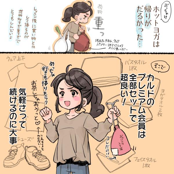 ホットヨガ 40代 カルド 入会