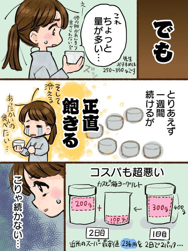 コロコロ便秘を解消するためのヨーグルトの食べ方漫画