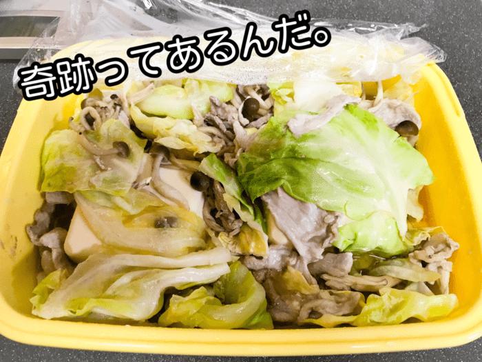 山本ゆりレンジレシピ本で作った料理の制作過程3