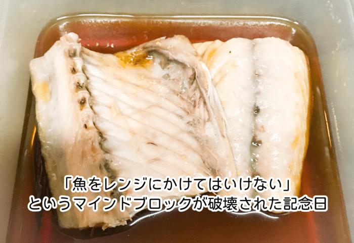 山本ゆりレシピ本で魚の煮つけをレンジで作る様子