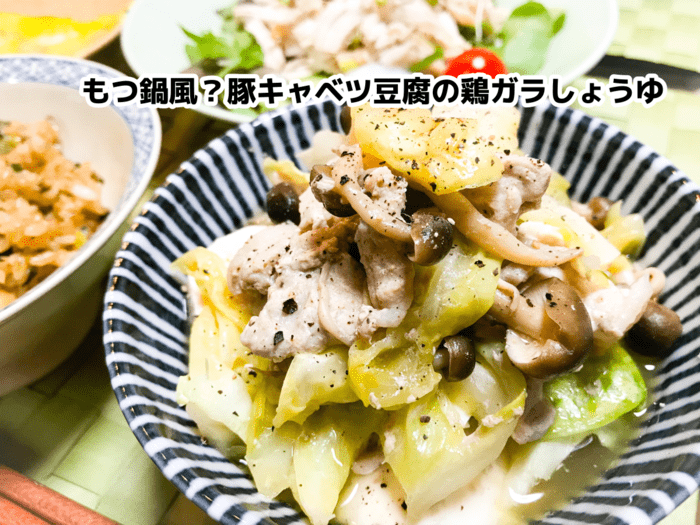 山本ゆりレンジレシピ本「もつ鍋風?豚キャベツ豆腐の鶏ガラしょうゆ」完成写真