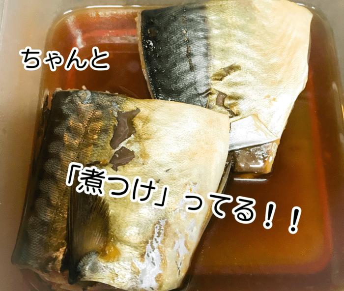 山本ゆりレシピ本で魚の煮つけをレンジで作る様子2