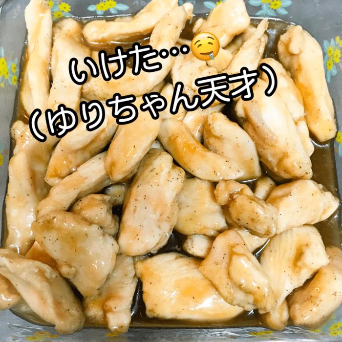 山本ゆりレンジレシピ本 加熱後写真