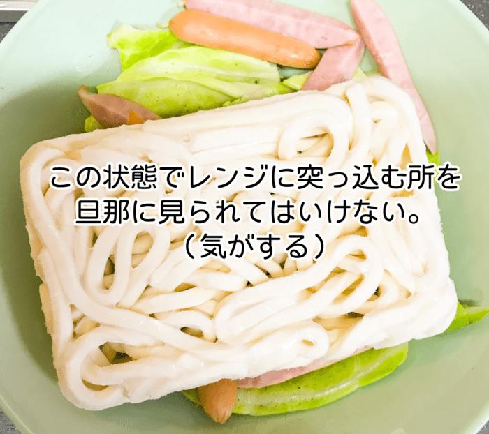 山本ゆり レンジレシピ本新刊で作ったうどんレシピ