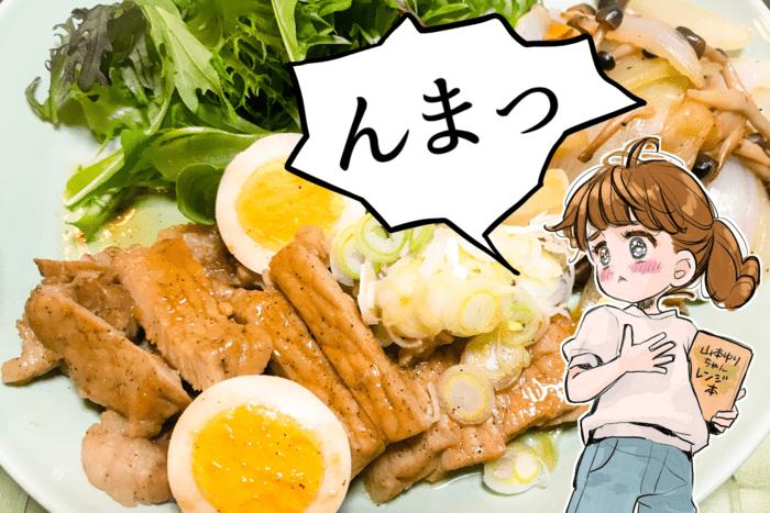 山本ゆり 新刊レンジ本 とんかつ用のお肉で煮豚の完成写真