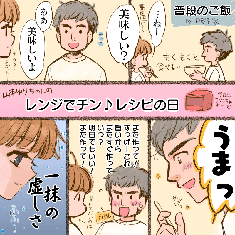 山本ゆり新刊レシピ本を使って作ったご飯の旦那の感想漫画