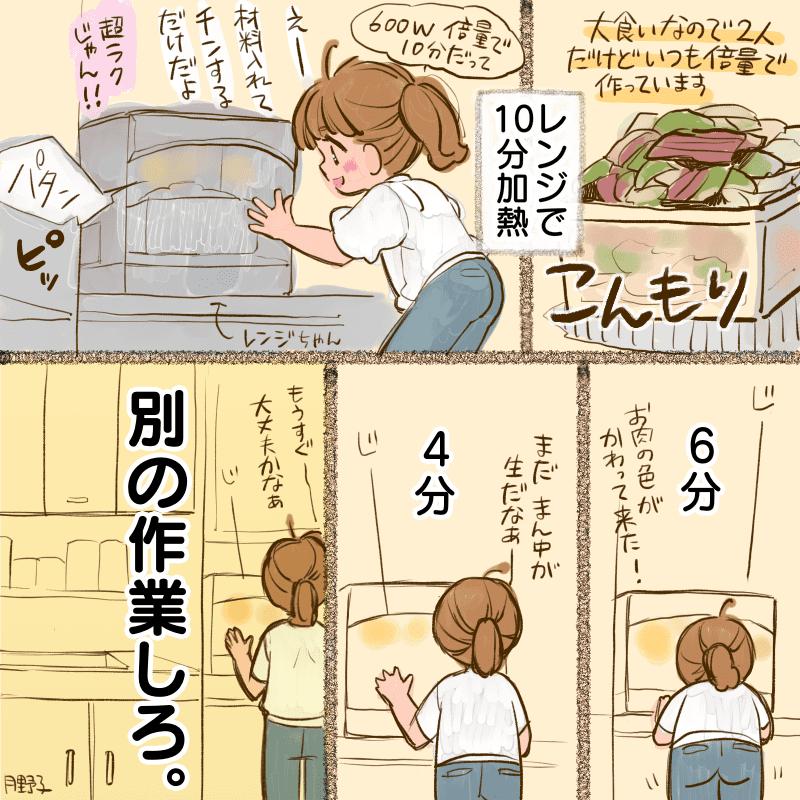山本ゆり レンジ本を使って料理をしている様子の漫画