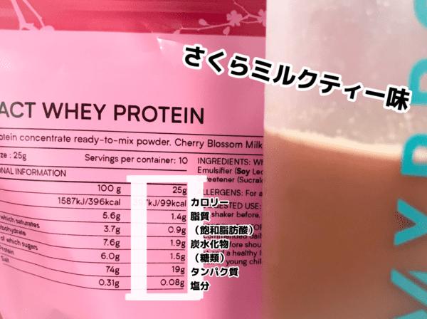 マイプロテイン味比べ 口コミレビュー さくらミルクティー味