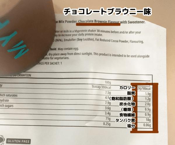 マイプロテイン チョコレートブラウニー味の写真と栄養成分