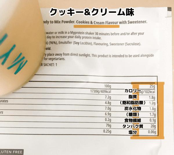 マイプロテイン 味比べブログ クッキー&クリーム 口コミレビュー