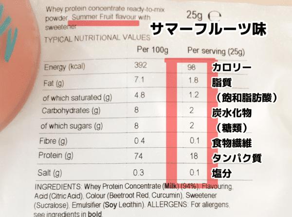 マイプロテイン サマーフルーツ味 栄養成分表示写真 口コミレビューブログ