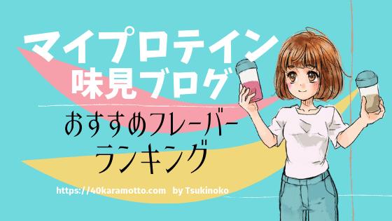 MYPROTEIN マイプロテイン 味見ブログ。おすすめ味(フレーバー)ランキング!
