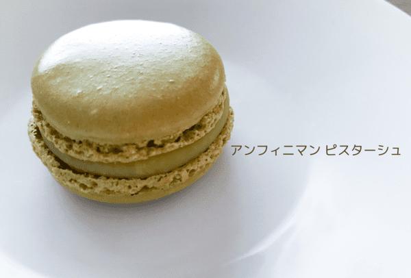 ピエールエルメの美味しいおすすめマカロン アンフィニマンピスターシュ 口コミブログ
