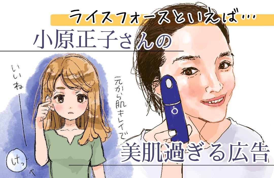 ライスフォースといえば小原正子さんの美肌広告