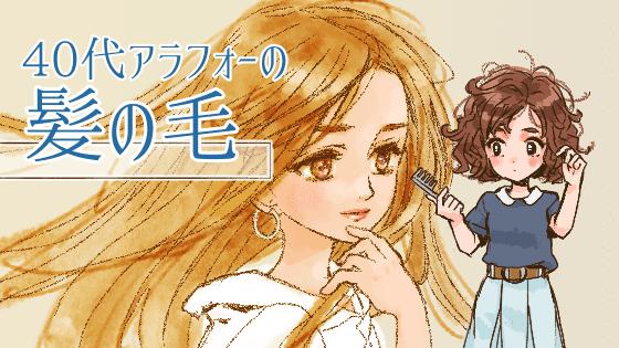 40代アラフォーの髪の毛問題の案内ページ