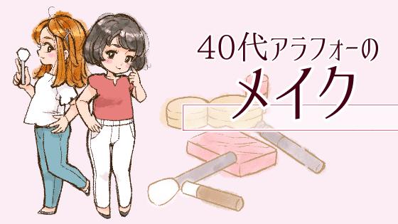 40代アラフォーのメイク
