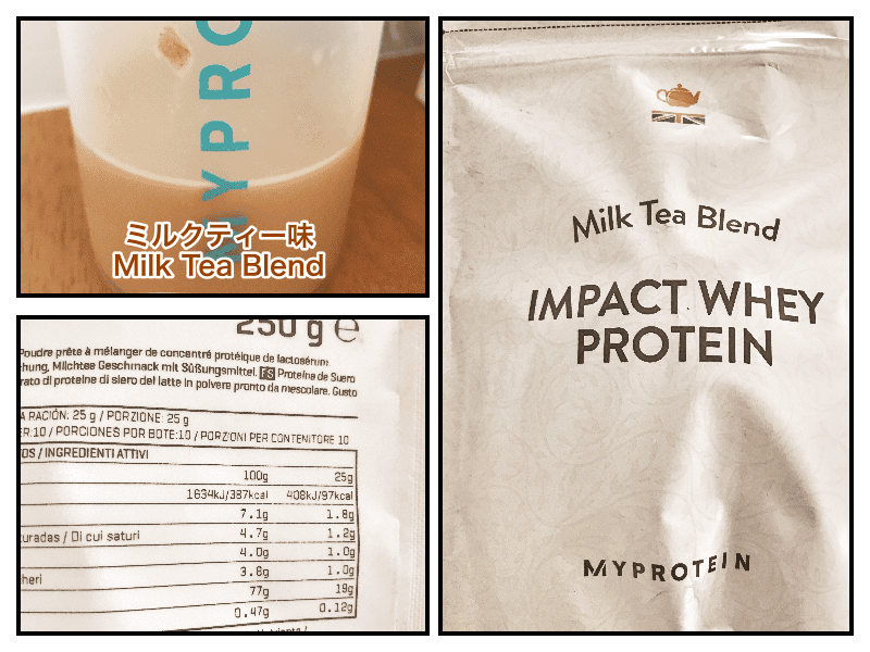 マイプロテイン ミルクティー味のレビューブログ
