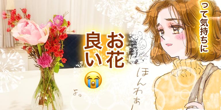 ブルーミーライフポストに届くお花で癒しも得られる?の漫画2