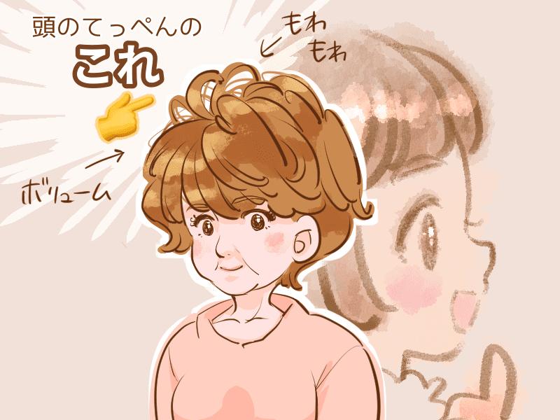 おばさんに多い髪型