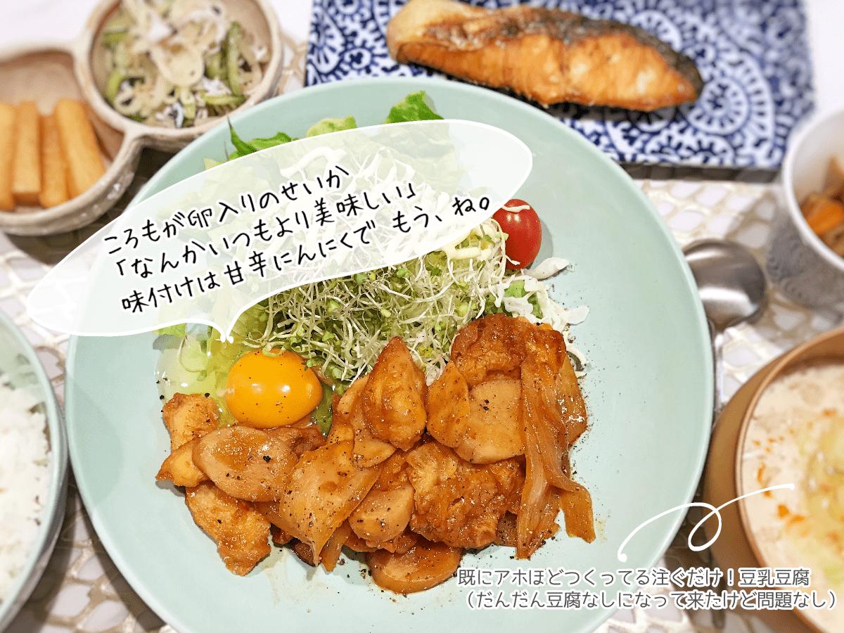 山本ゆりレシピ本から鶏むね肉で!ピリ辛チキンスティックのブログ