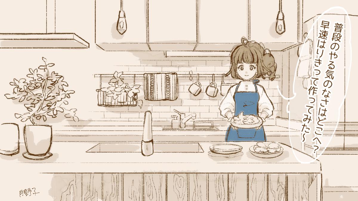 山本ゆりちゃんsyunkon7作って美味しかったメニューブログ