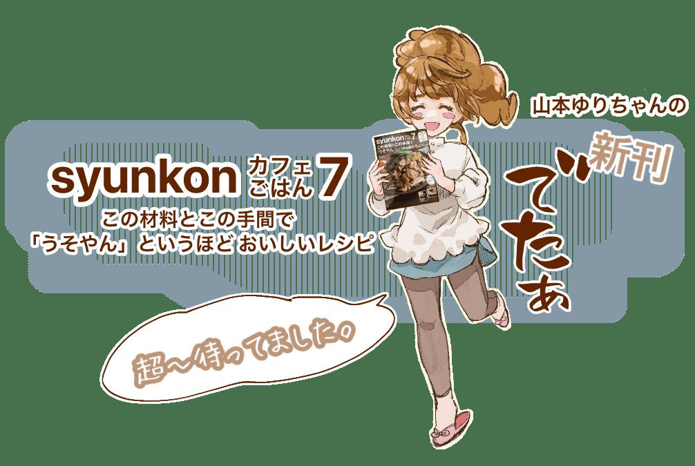 syunkonカフェごはん7が出ました!ブログでレビュー