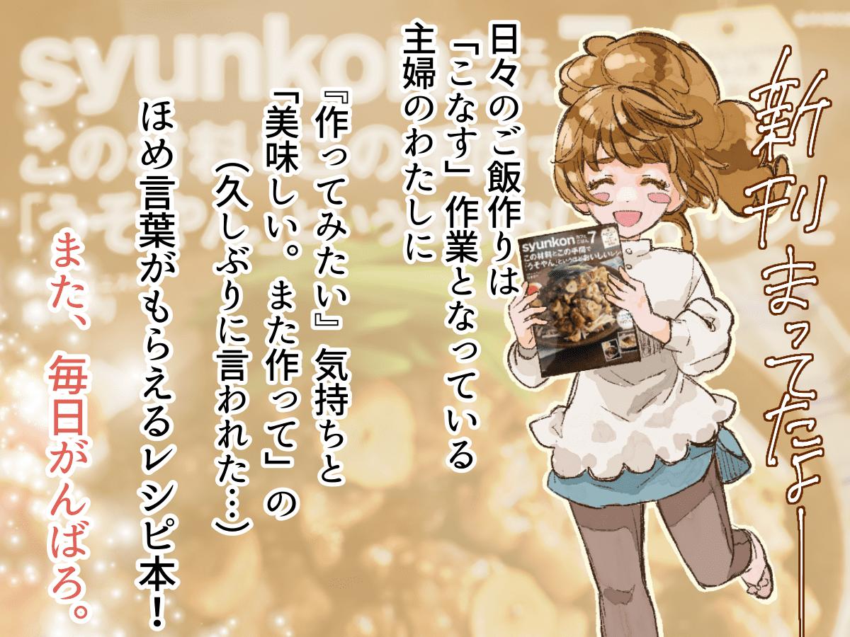 syunkonカフェごはん7山本ゆりちゃん新刊はおすすめだよ