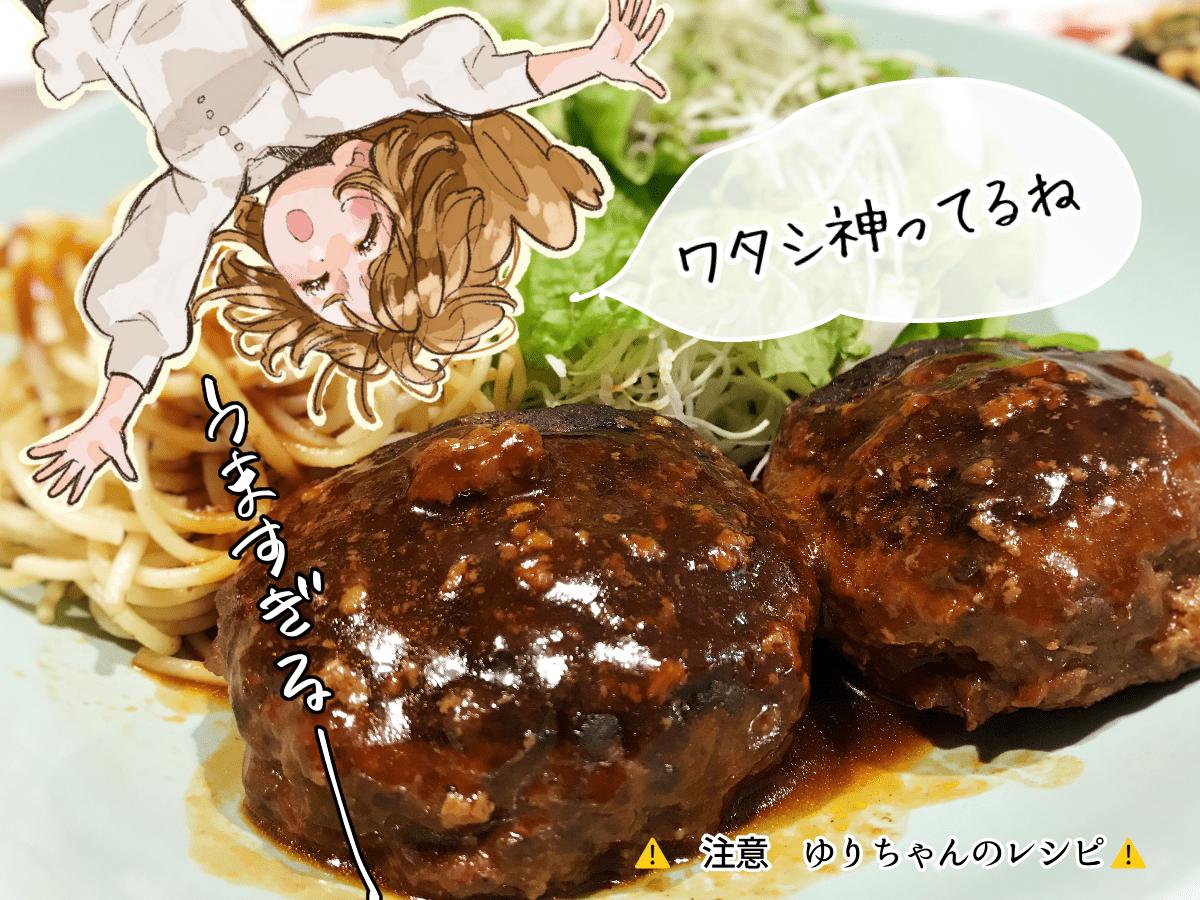 syunkon7山本ゆりレシピ本の「焼き肉のたれで!やわらか煮込みハンバーグ」